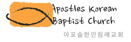 아포슬 한인 침례 교회 Logo